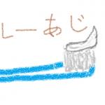 歯みがき粉はカレー味