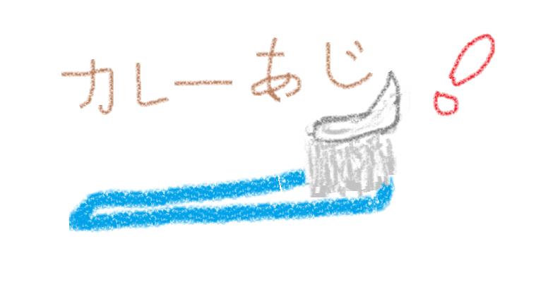 hamigakiko